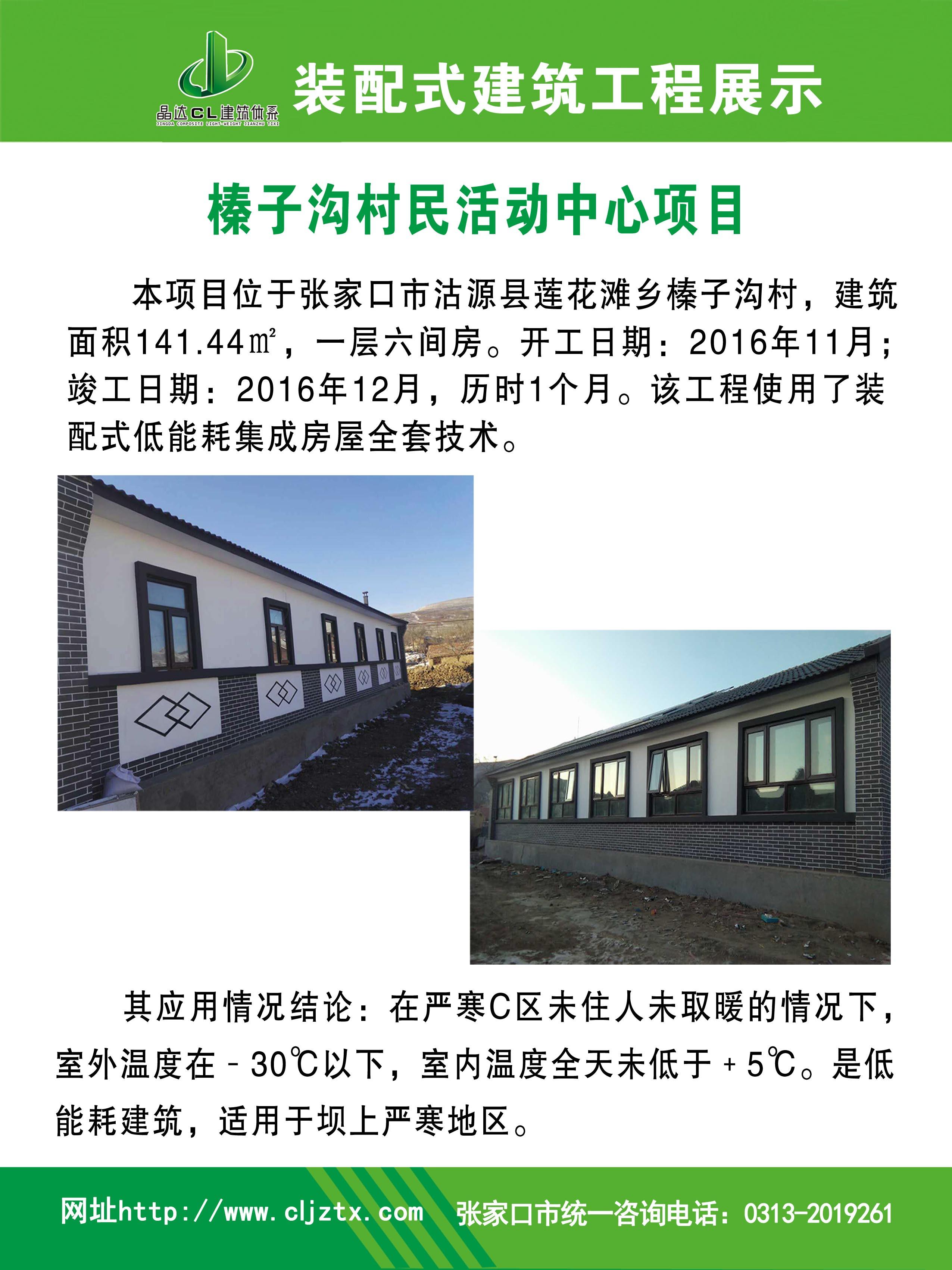 榛子沟村名活动中心