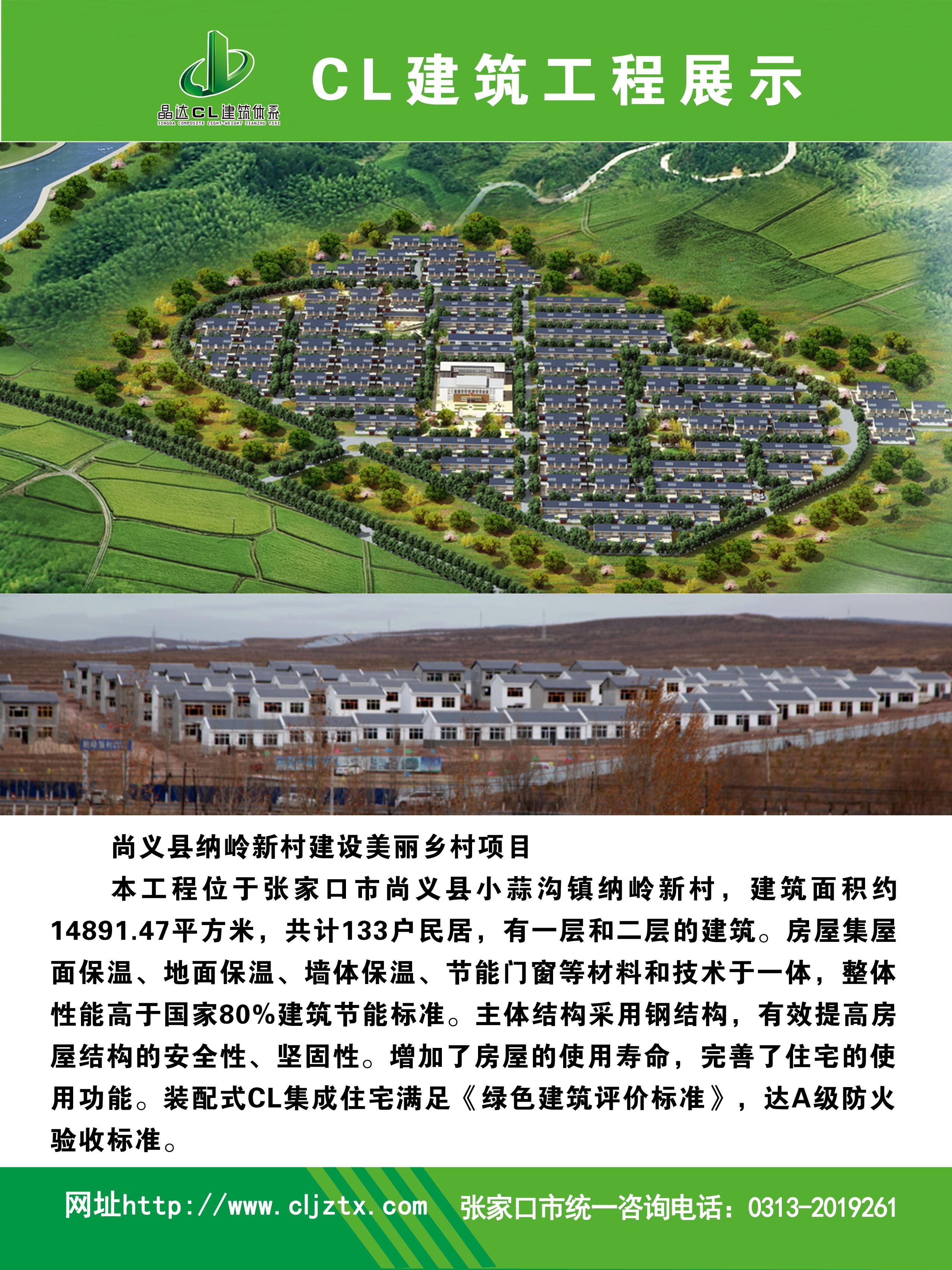 尚义县纳岭新村