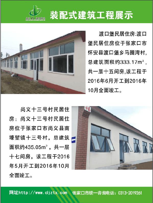 装配式bwin中文下载工程